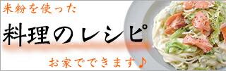 米粉を使った料理