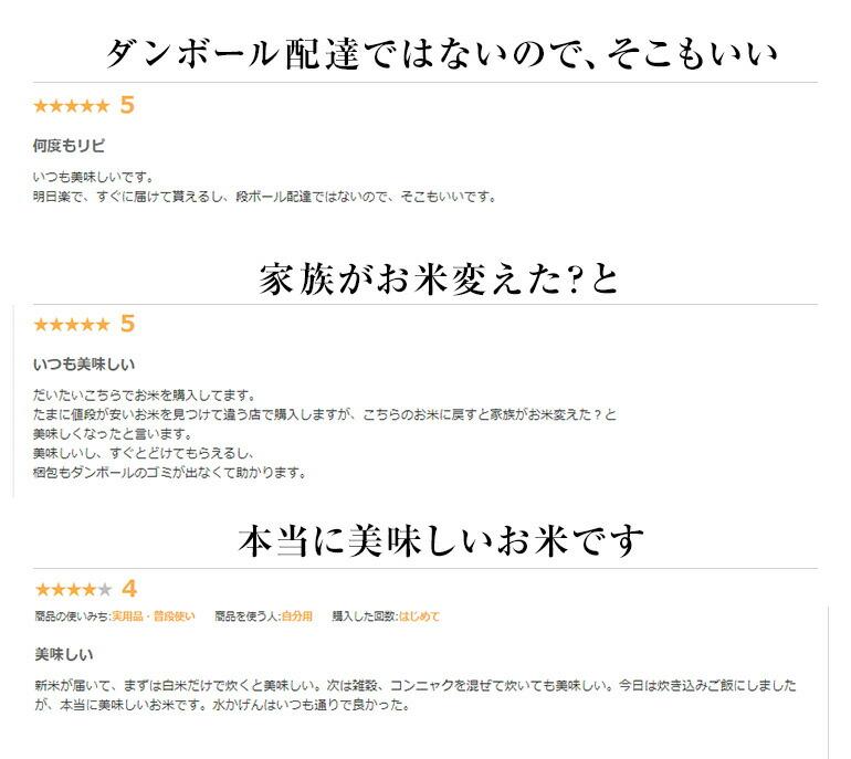 三重コシ(レビュー2)