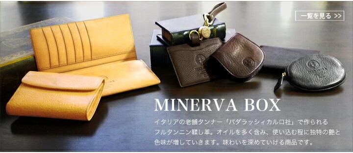 ミネルバボックス財布