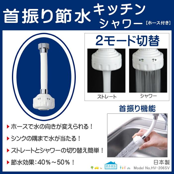 首振り節水キッチンシャワー HV-206SV