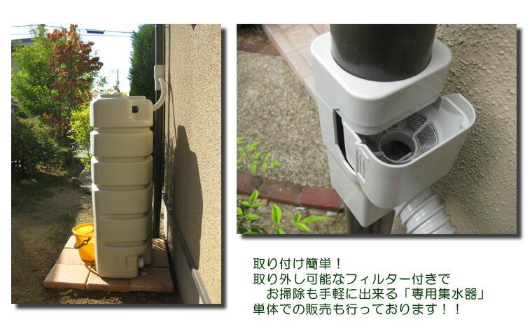簡単・便利な専用集水器