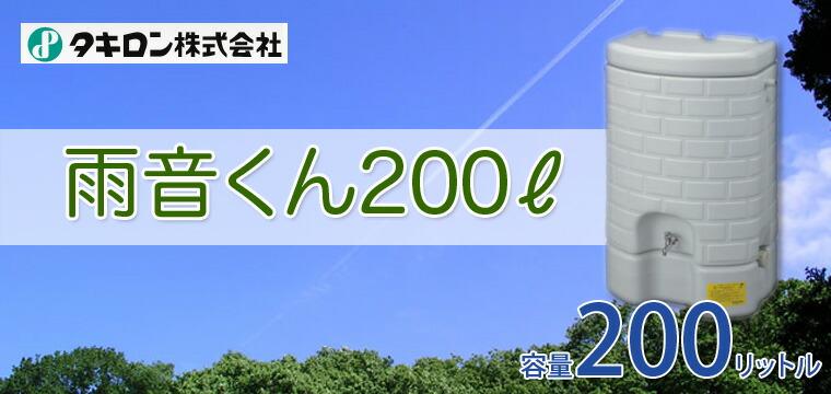 タキロン雨水貯留タンク・雨音くん200L