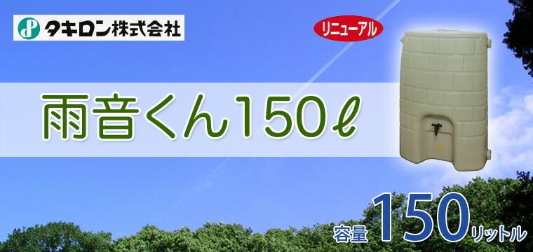 タキロン雨水貯留タンク・雨音くん150L