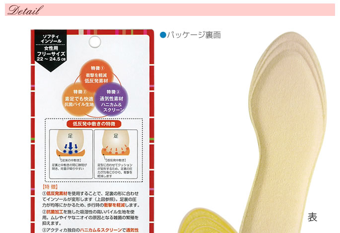 低反発ウレタン使用パイル地インソール【ソフティーソール】(パンプス・ブーツ用)
