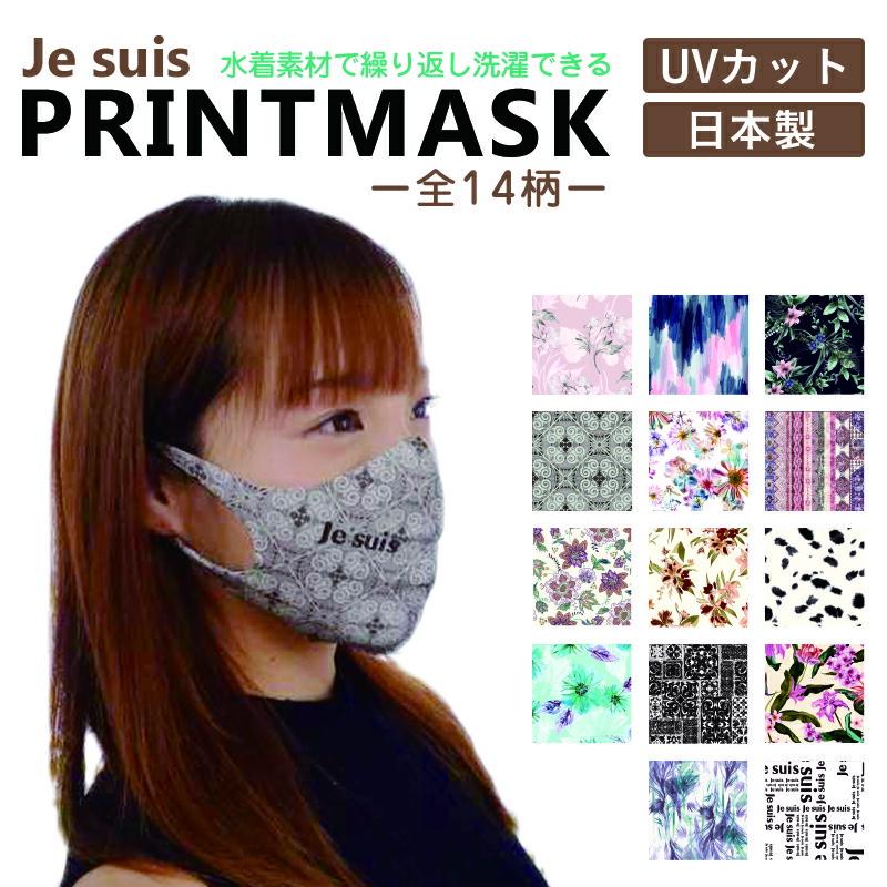 日本製 洗える 大人のおしゃれな柄マスク