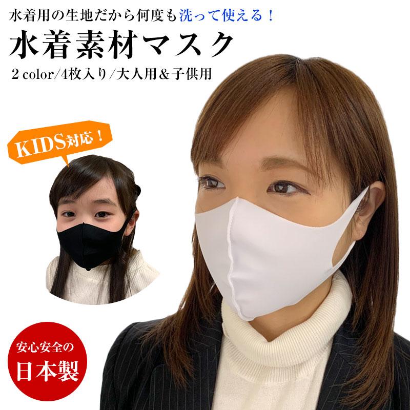 日本製 水着素材 大人用 子供用 洗える 冷感 マスク