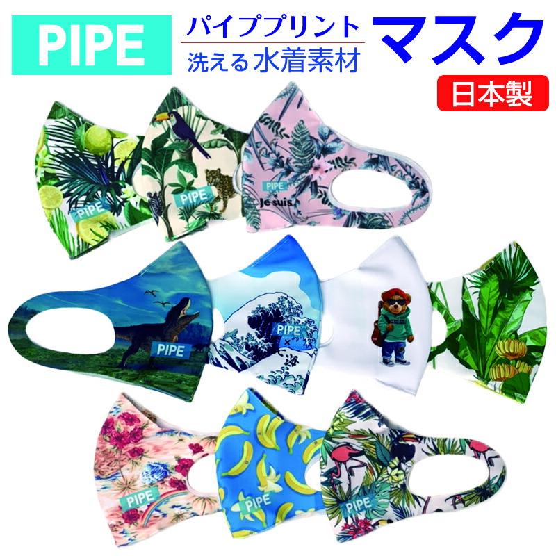 日本製 洗える 大人用 子供用 柄マスク