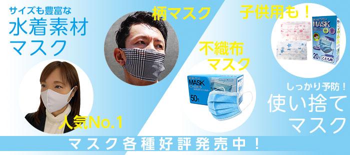 マスク各種