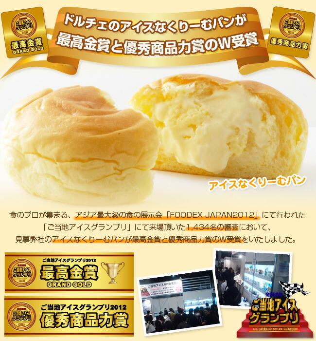 ドルチェのアイスなくりーむパンが最高金賞と優秀商品力賞のW受賞