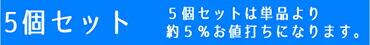5個セット���より約5%�値打���り��。