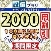 2000円クーポン