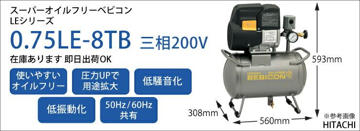 日立コンプレッサー0.75LE-8TB