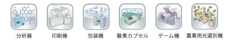 日立コンプレッサーは機器組み込み実績多数