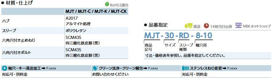 鍋屋バイテックカップリングMJT-Cジョータイプ