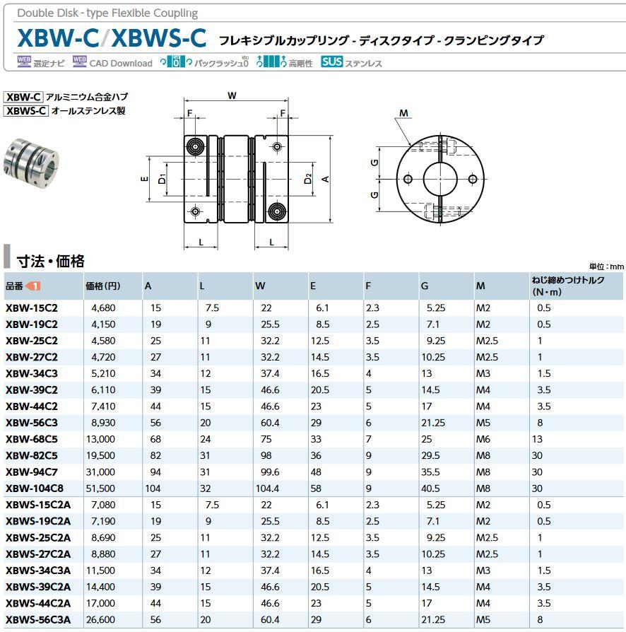 鍋屋バイテックカップリングXBW-C/XBWS-Cディスクタイプ図面寸法性能