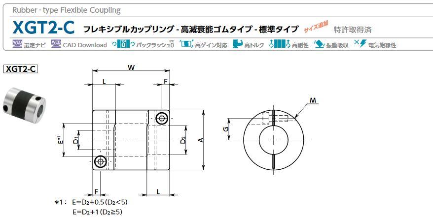 鍋屋バイテックカップリングXGT2-C高減衰能ゴムタイプ図面寸法性能