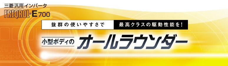 三菱インバータFR-E700シリーズ