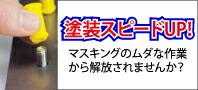 岩田製作所の塗装治具マスキング通販はこちら