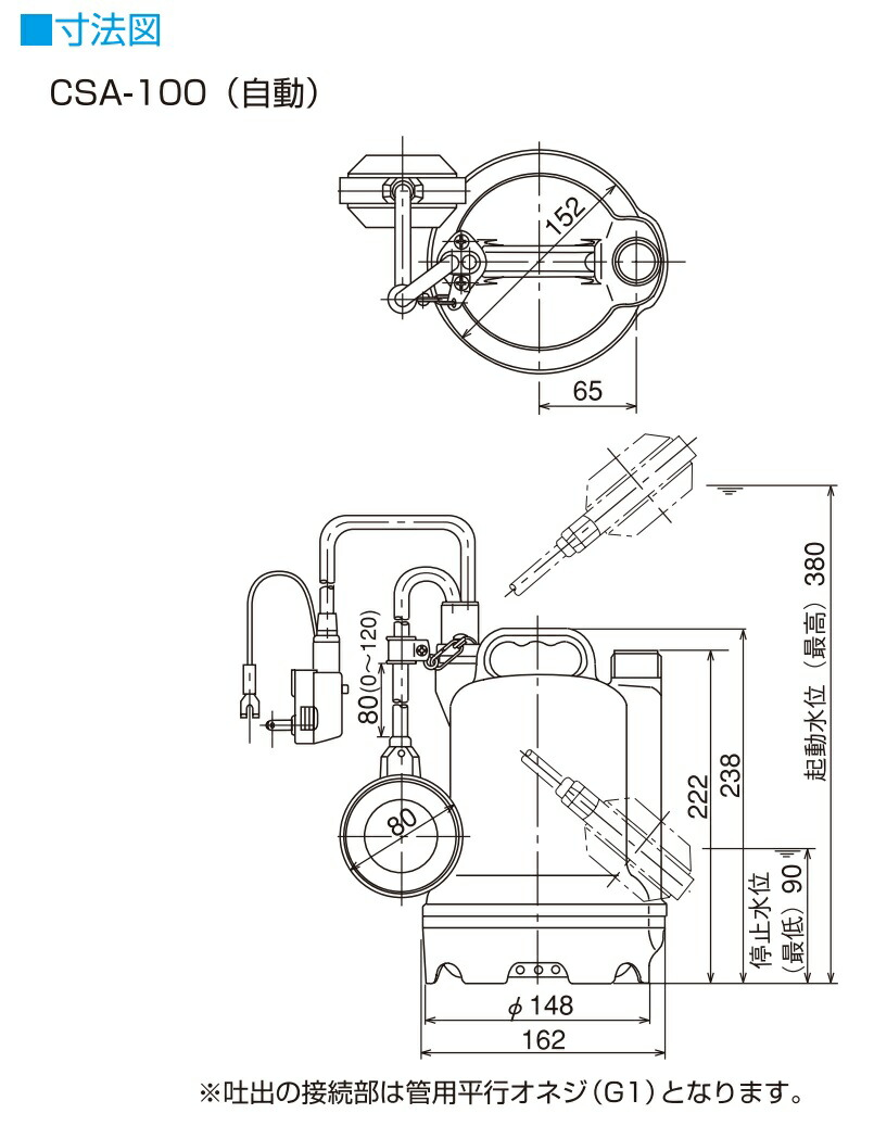 CSA形・CSL-L形外形図