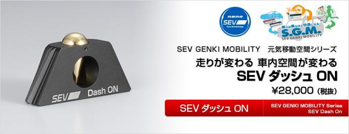 SEV GENKI MOBILITYシリーズ SEVダッシュON