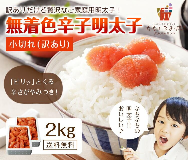無着色 家庭用辛子明太子(小切れ)こだわり製法!たっぷり1キロ!小切れなのでお得! 博多の味!