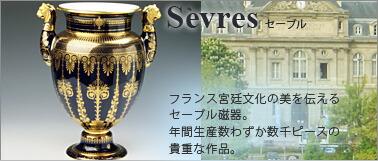 フランス宮廷文化の美を伝えるセーブル磁器。 年間生産数わずか数千ピースの貴重な作品。