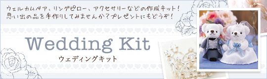 Wedding Kit ウェディングキット