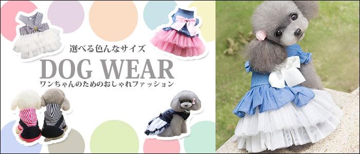 ペット 服 ウェア ドレス