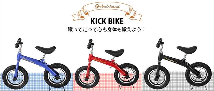 キックバイク キッズ