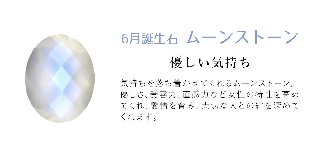 ★誕生石の紹介