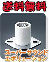 【スーパーサウンドエボリューション】マフラーの消音を見えないインナーサイレンサー