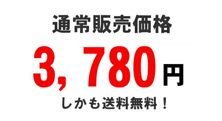 3,780円