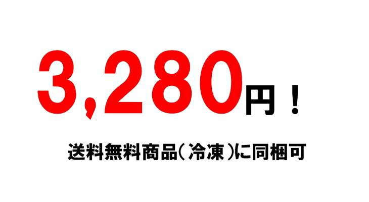 送別3280円