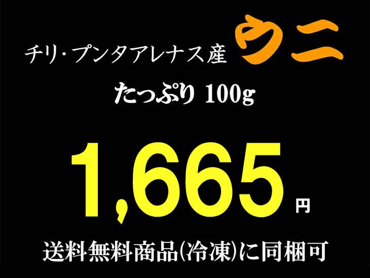 1665円