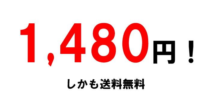 1,480円