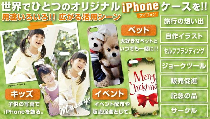 iPhonecase・アイフォンケース