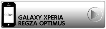 GARAXY,XPERIA,REGZA,OPTIMAS