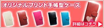 スライド手帳ケース・6/6PLUSケース