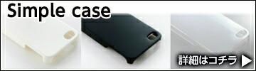 シンプル・iPhone(アイフォン)6/6PLUSケース・カバー