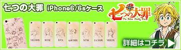 七つの大罪・スマホケース・6/6PLUSケース