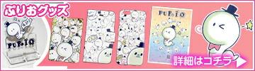 ぷりおグッズ・スマホケース・6/6PLUSケース