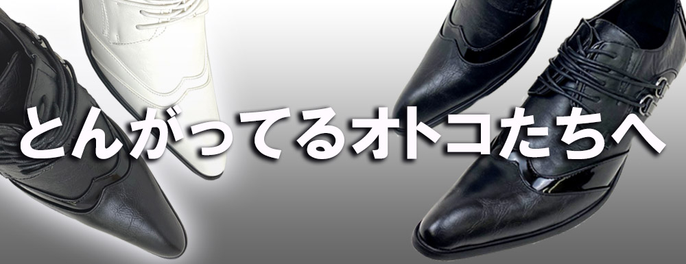 武骨なオトコのかっこいい靴ボアダム