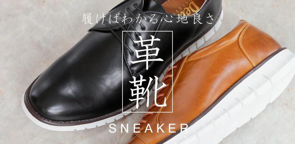 革靴スニーカー