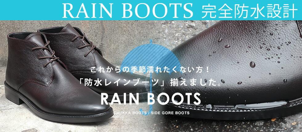 RAIN BOOTS 完全防水設計 これからの季節濡れたくない方!防水レインブーツ揃えました。