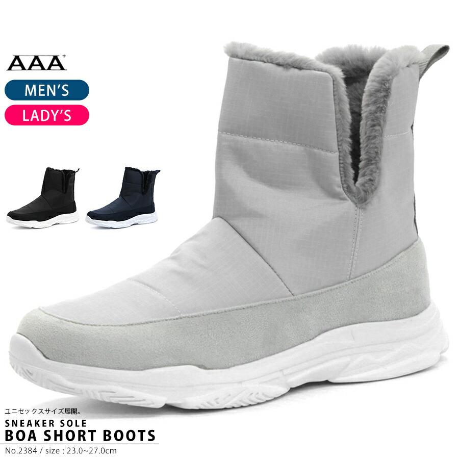 AAA+ スニーカーソール ボア ブーツ メンズ レディース