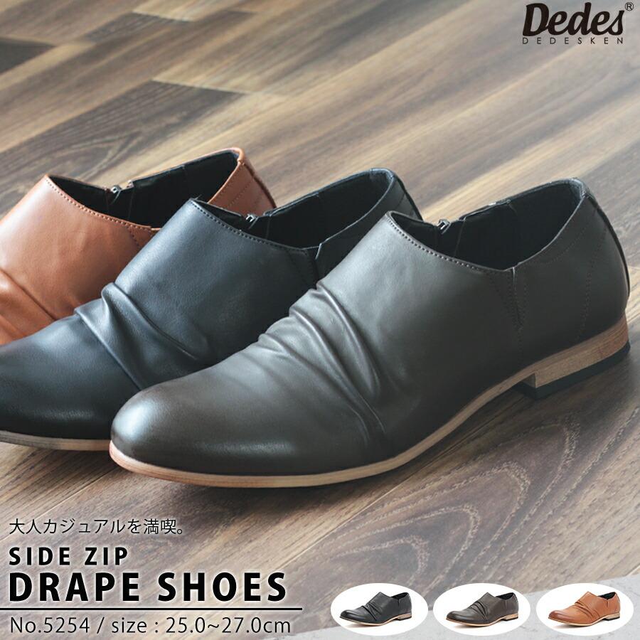 Dedes デデス ドレープサイド ジップシューズ ショートブーツ カジュアル
