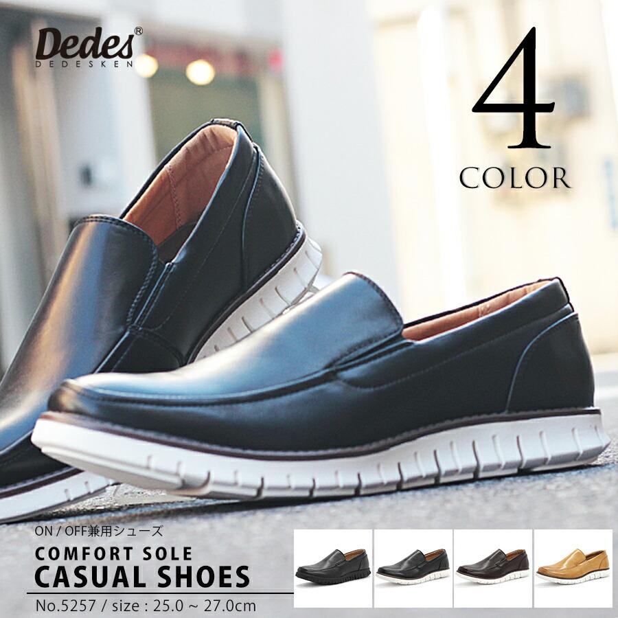 メンズ スニーカーソール ビジカジ 革靴 シューズ 履きやすい