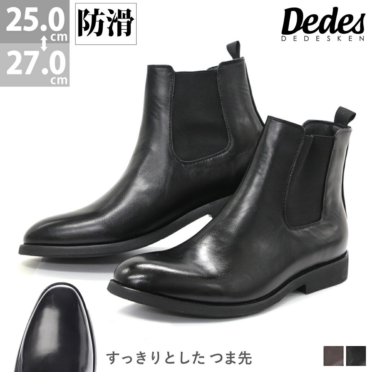 ブーツ サイドゴア PUレザー カジュアル 紳士靴 黒 靴