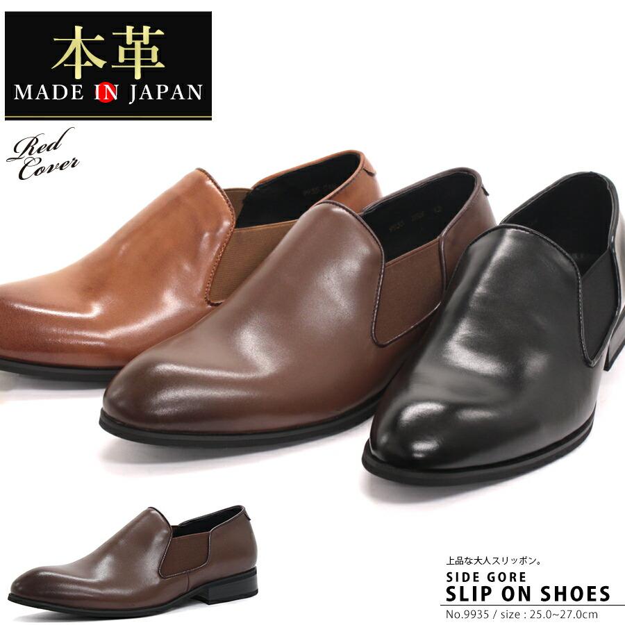 スリッポン メンズ サイドゴア 本革 日本製 レザー 紳士靴 靴 ドレスシューズ 黒 ブラック ビジネスシューズ カジュアルシューズ 国産 フォーマル スーツ