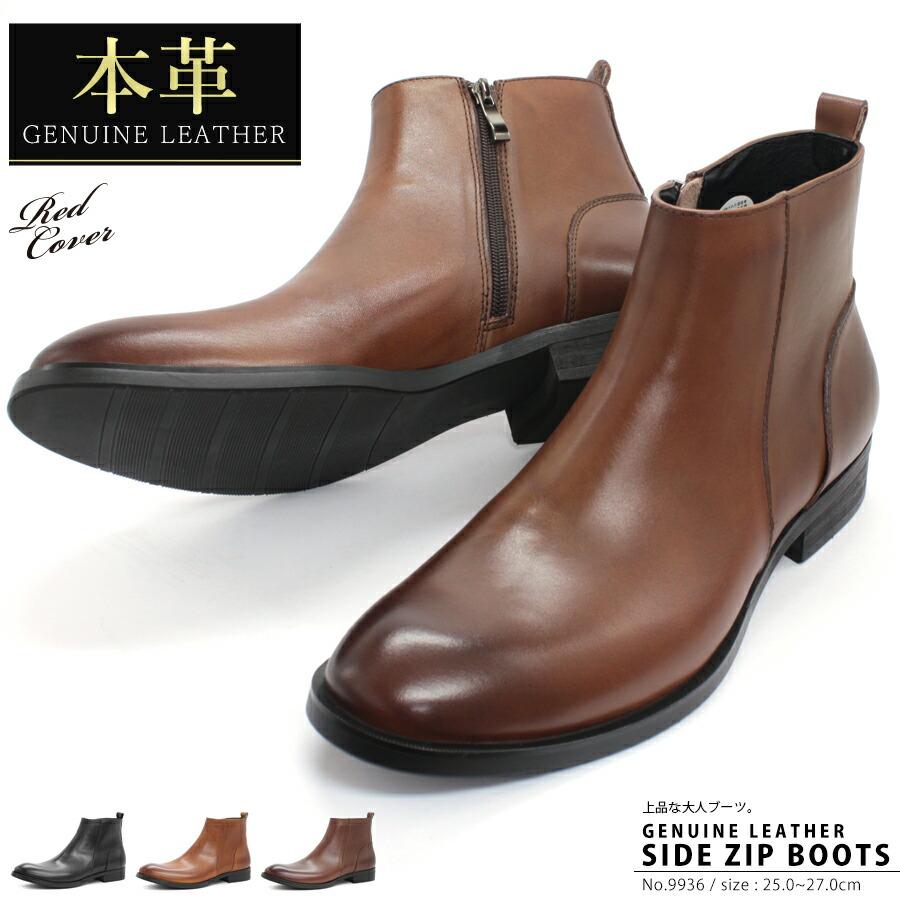 サイドジップ 本革 レザー 紳士靴 靴 ドレスシューズ 黒 ブラック ビジネスシューズ カジュアルシューズ 国産